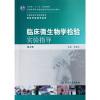 临床微生物学检验试验指导(第4版)