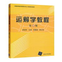 运筹学教程(第四版)