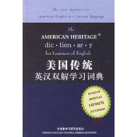 美国传统英汉双解学习词典(精)