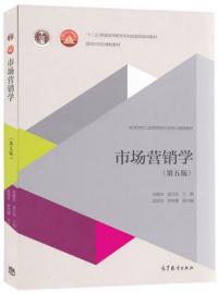 市场营销学-(第五版)