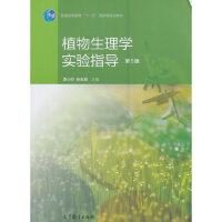 植物生理学实验指导(第5版)
