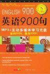 英语900句-基础篇