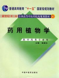药用植物学(第二版)