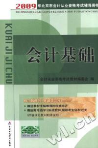 2009年北京市从计从业资格考试辅导用书-会计基础(赠送财考通学习系统软件)