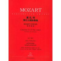 莫扎特降E大调钢琴协奏曲:两架钢琴与管弦乐队(钢琴缩谱)KV 365