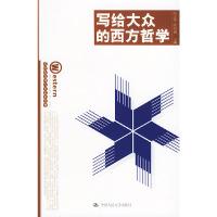 写给大众的西方哲学——写给大众的人文艺术丛书