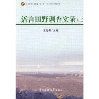 211语言田野调查实录(二)