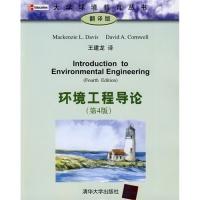 环境工程导论(第4版)