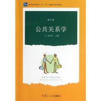 公共关系学(第五版)