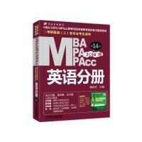 2016MBA、MPA、MPAcc联考与经济类联考 英语分册 (全新改版 第14版) 辅导名师倾情奉献,连续畅销十四年。