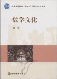 数学文化(内容一致,印次、封面或原价不同,统一售价,随机发货)