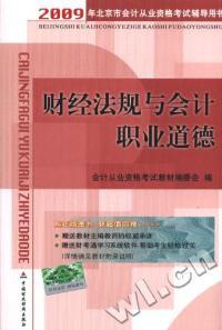 2009年北京市从计从业资格考试辅导用书-财经法规与会计职业道德(赠送财考通学习系统软件)