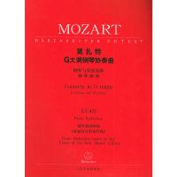 莫扎特G大调钢琴协奏曲:钢琴与管弦乐队(钢琴缩谱)KV453