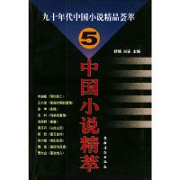 九十年代中国小说精品荟萃.5/中国小说精萃