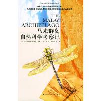 马来群岛自然科学考察记——西方文化大众精品书系