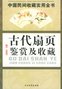 古代扇页鉴赏及收藏:中国民间收藏实用全书