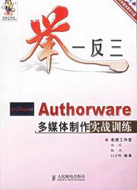 举一反三:Authorware多媒体制作实战训练(含CD-ROM光盘一张)
