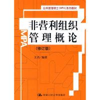 非营利组织管理概论(修订版)