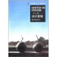设计素描(内容一致,印次、封面或原价不同,统一售价,随机发货)