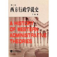 西方行政学说史(第二版)