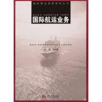 国际航运业务