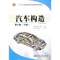 汽车构造(第6版)(下册)