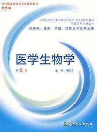 医学生物学(第6版)