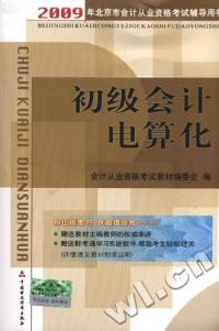 2009年北京市从计从业资格考试辅导用书-初级会计电算化(赠送财考通学习系统软件)