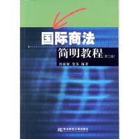 国际商法简明教程