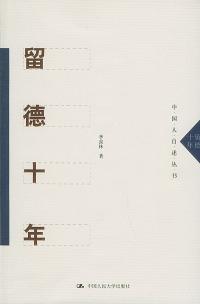 留德十年——中国人自述丛书