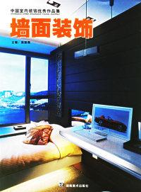 墙面装饰——中国室内装饰优秀作品集