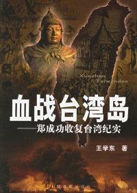 血战台湾岛:郑成功收复台湾纪实