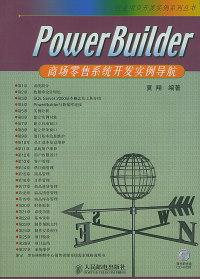 PowerBuilder商场零售系统开发实例导航(附CD-ROM光盘一张)——行业项目开发实例系列丛书