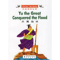 大禹治水——中国神话故事(英汉对照)
