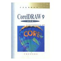 CorelDRAW 9快易通
