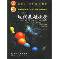 现代基础化学(第二版)
