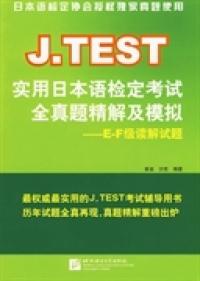 J.TEST实用日本语检定考试全真题精解及模拟:E-F级读解试题