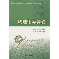 物理化学实验(第二版)