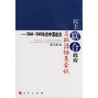 民主联合政府与政治协商会议——1944至1949年的中国政治