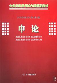 申论(2009高分突破版公务员录用考试内部指定教材)
