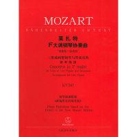 """莫扎特F大调钢琴协奏曲""""洛德伦-协奏曲"""":三架或两架钢琴与管弦乐队(钢琴缩谱)KV 242"""