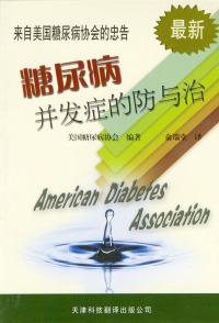 糖尿病并发症的防与治