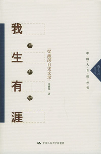 我生有涯愿无尽:梁漱溟自述文录——中国人自述丛书