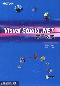 Visual Studio.NET高手攻略(附CD—ROM光盘一张)