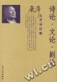 诗论文论剧论(屠岸文艺评论集)