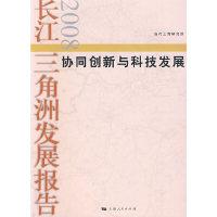 长江三角洲发展报告2008