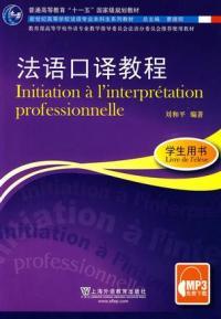 法语口译教程(学生用书)