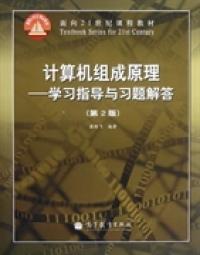 计算机组成原理-学习指导与习题解答(第2版)(内容一致,印次、封面或原价不同,统一售价,随机发货)