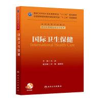 国际卫生保健(本科管理/配盘/十二五规划)
