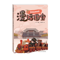 走,去博物馆—漫话国宝系列:湖南省博物馆